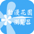 动漫花园浏览器安卓版