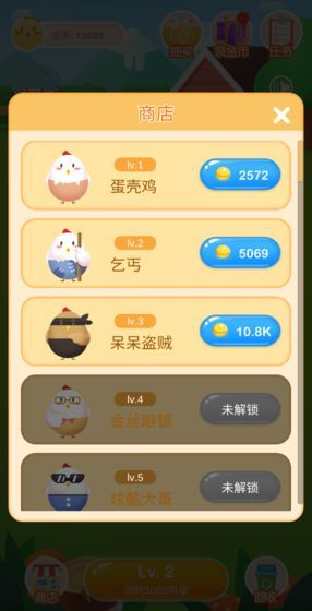 歡樂養雞場app最新賺錢版圖片1