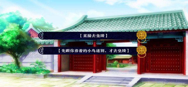 玄妃宫传橙光游戏官方正版图片1