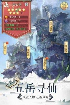 笑笑江湖官網版圖3