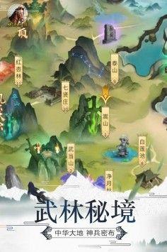笑笑江湖官網版圖2