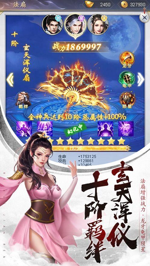 風掠訣九靈神域游戲安卓官網版圖片1