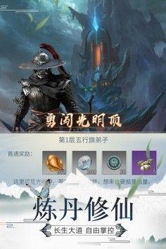 笑笑江湖手游安卓官網版圖片1