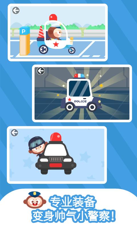 多多小警察app图1