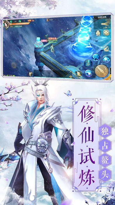 神虚剑道官方版图1