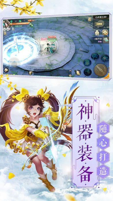 神虚剑道官方版图3