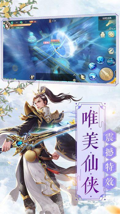 神虚剑道手游官网正式版图片1