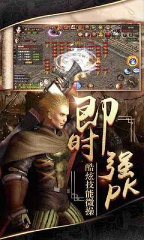 巅峰决战单职业手游官网安卓版图片1