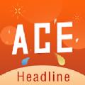 ACE头条