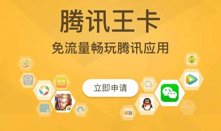 腾讯大王卡用qq浏览器免流量吗[多图]