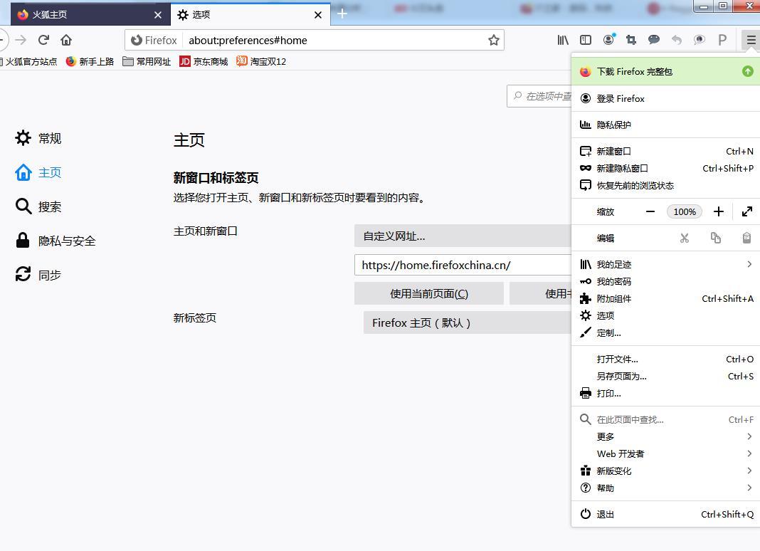 火狐浏览器如何设置主页[多图]