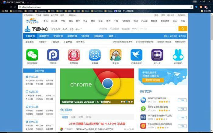 chrome谷歌浏览器最新版38.0.2125.104图1