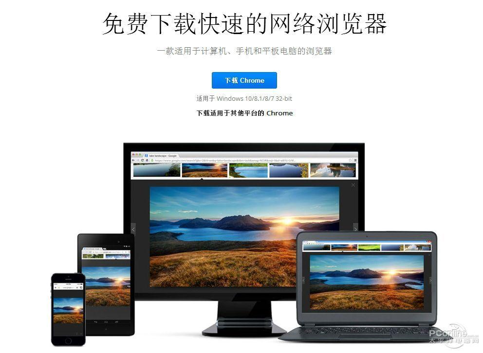 chrome谷歌浏览器最新版38.0.2125.104图3