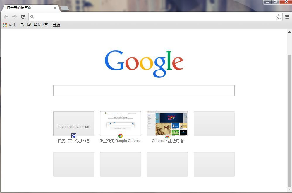 chrome谷歌浏览器官方下载最新版38.0.2125.104图片1