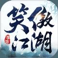 新笑傲江湖(hu)紅包版