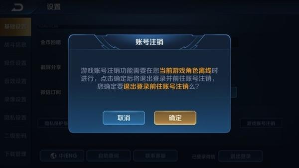 王者荣耀游戏账号怎么注销?游戏账号注销方法[视频][多图]图片2