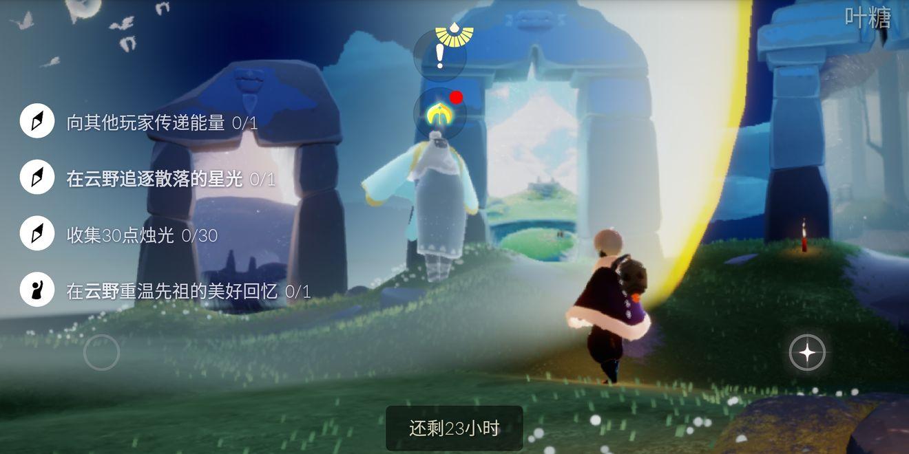 光遇10月15日任务攻略大全,大蜡烛位置分享[视频][多图]图片1