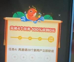 拼多多幸运锦鲤4个任务100%砍成攻略,100%成功率达成步骤分享图片1