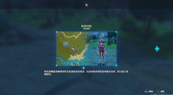 原神诡梦之星任务NPC稻田位置介绍,新篇章诡梦之星任务完成攻略[视频][多图]图片3