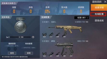 和平精英突变团竞模式切枪怎么设置?突变团竞枪械切换设置方法介绍[视频][多图]图片3