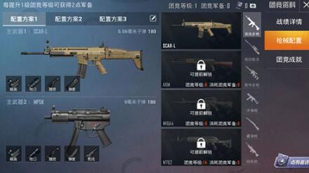 和平精英突变团竞模式切枪怎么设置?突变团竞枪械切换设置方法介绍[视频][多图]图片4