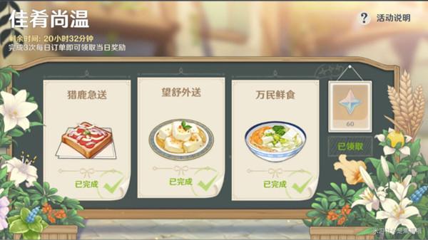 原神佳肴尚温第七天任务怎么完成?12月17日送餐路线图一览[视频][多图]图片1