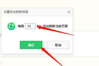 如何设置浏览器自动更新时间?设置浏览器自动更新时间的方法[多图]图片5
