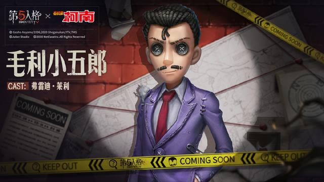 第五人格名侦探柯南联动活动,毛利小五郎皮肤即将上线[视频][多图]
