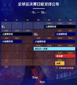 2020英雄联盟S10全球总决赛开赛时间介绍,赛程安排时间列表图抢先看图片3