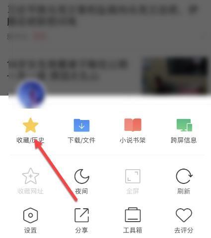 360手机浏览器如何打开收藏夹?设置方法分享[多图]图片3