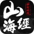 山海封魔传安卓官网版