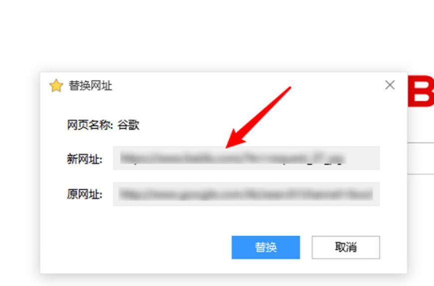 搜狗(gou)高速(su)瀏(liu)覽器怎麼替換收藏(cang)夾的網址?操作方法(fa)分享(xiang)[多圖]