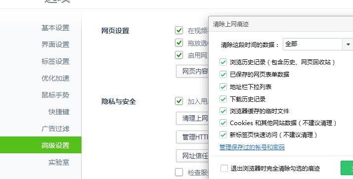 """瀏覽器出現""""此網頁包含重定向循環""""怎么辦?瀏覽器""""此網頁包含重定向循環""""解決辦法[多圖]圖片2"""