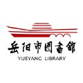 岳陽市圖書館