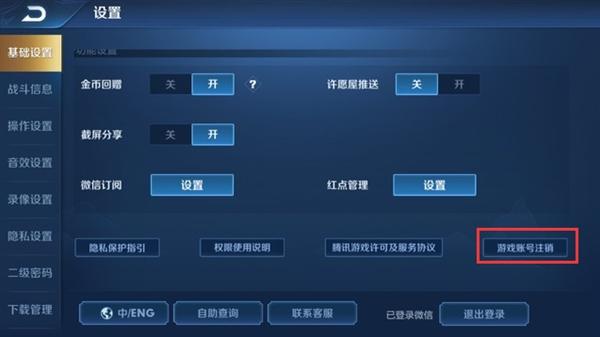 王者荣耀游戏账号怎么注销?游戏账号注销方法[多图]