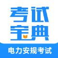 安规题库app安卓版