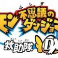 宝可梦不可思议迷宫救助队DX中文版