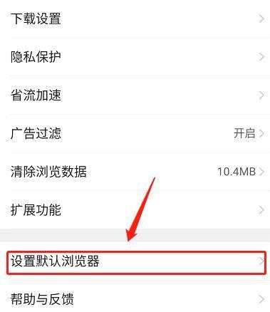 怎么把手机QQ浏览器设置为默认浏览器?设置方法分享[多图]图片3