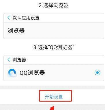 怎么把手机QQ浏览器设置为默认浏览器?设置方法分享[多图]图片4