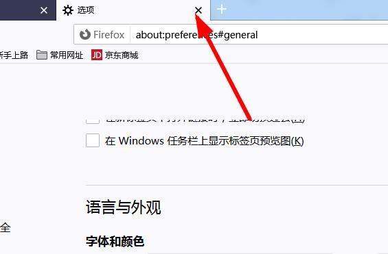 如何設置火狐瀏覽器的信任站點?設置方法分享[多圖]圖片4