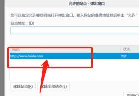如何設置火狐瀏覽器的信任站點?設置方法分享[多圖]圖片3