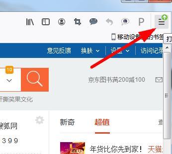 如何設置火狐瀏覽器(qi)的信任wo)鏡悖可柚梅椒fa)分享[多(duo)圖]
