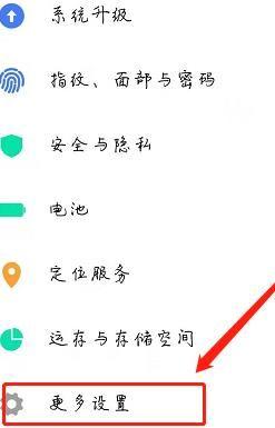 怎樣關閉手機瀏覽器自動彈出的新聞提醒?關閉方法分享[多圖]圖片2