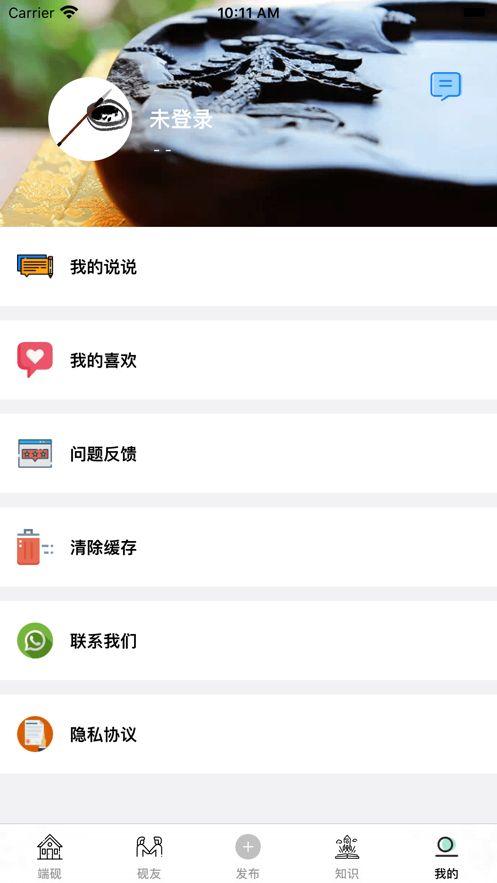 端砚堂app图3