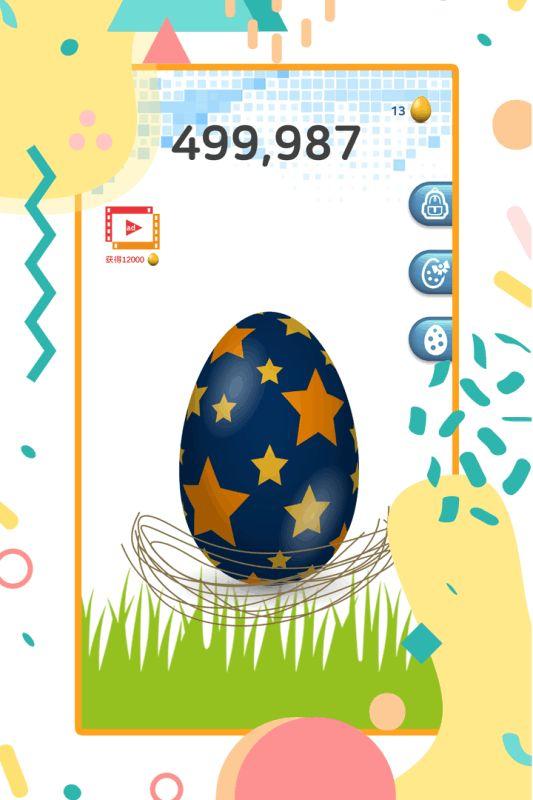 寵物精靈蛋安卓版圖2
