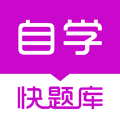 2020自學考試快題庫考試神器app軟件手機版