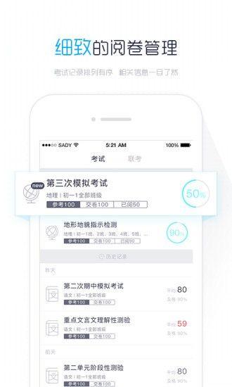 山西麗升查分系統手機app官方版圖片1