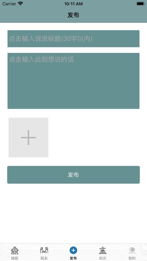 端砚堂app官方手机版图片1
