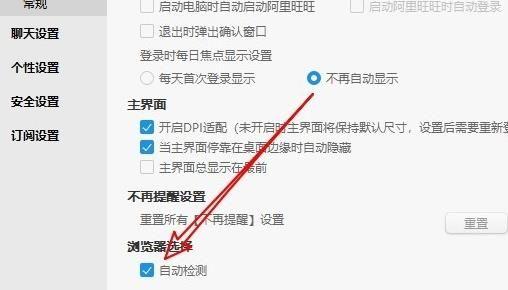 阿里旺旺怎么样设置打开收到链接的浏览器?设置方法介绍[多图]图片4