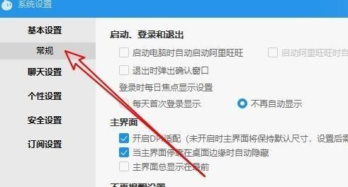 阿里旺旺怎么样设置打开收到链接的浏览器?设置方法介绍[多图]图片3
